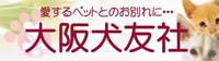 バナー 大阪犬友社