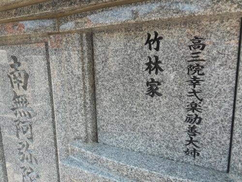 納骨堂墓地