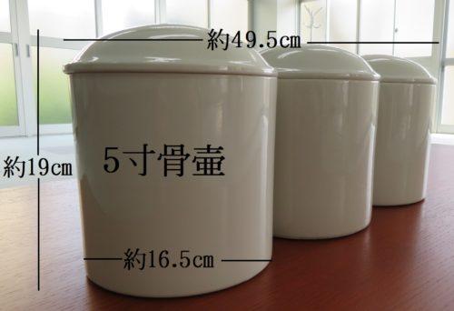 5寸骨壷3個収蔵