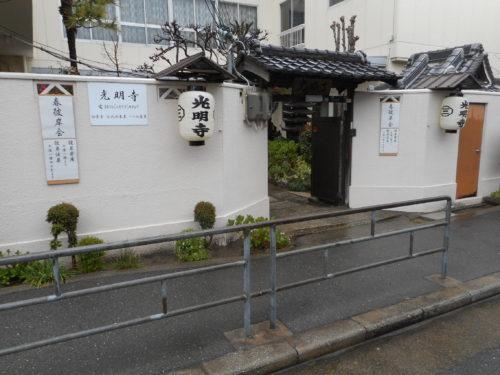 大阪光明寺 山門