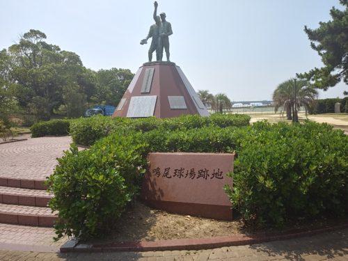 鳴尾球場場跡地