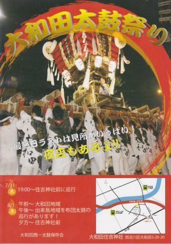 大和田太鼓祭り