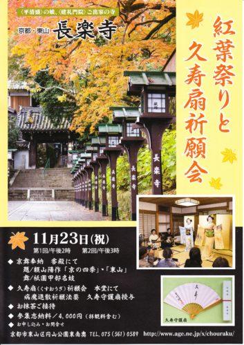 京都長楽寺紅葉祭り