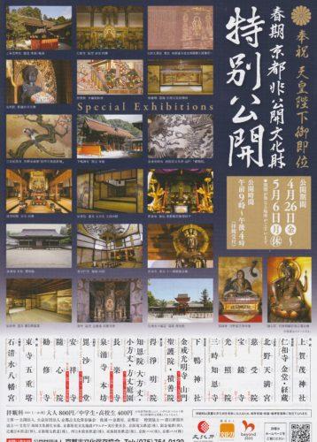 奉祝天皇陛下御即位春季京都非公開文化財特別公開