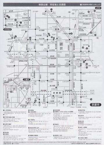 特別公開所在地と交通図