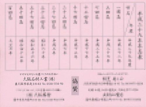 大阪石材工業との取引中止