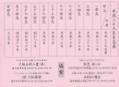 大阪石材工業との取引停止