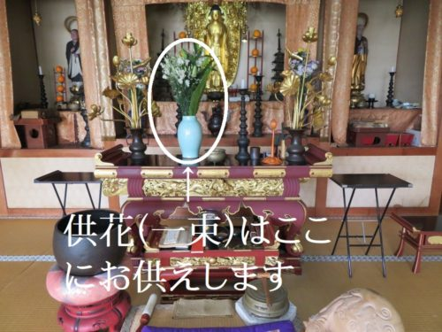 光明寺 法事 供花