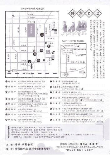 京都御朱印巡り寺院略地図