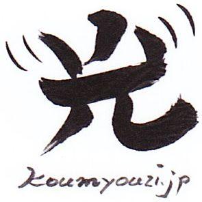 光明寺ロゴマーク