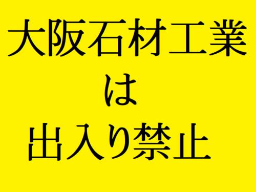 大阪石材工業は出入り禁止
