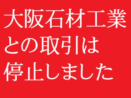 大阪石材工業との取引は停止しました