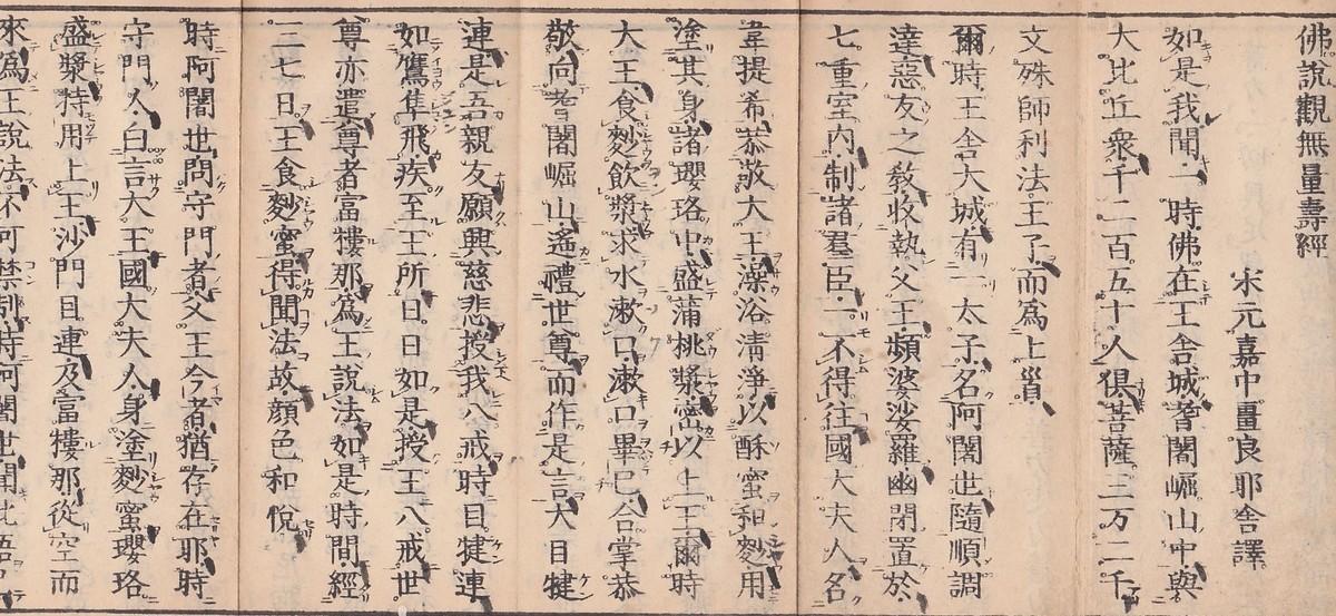 浄土三部経(じょうどさんぶきょう)